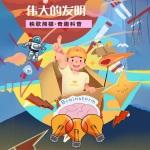 秧歌熊猫奇趣百科:伟大的发明