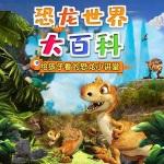 恐龙世界大百科