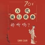 中国古代诗词歌曲七十首