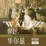 你好,华尔兹——不得不听的世界著名圆舞曲