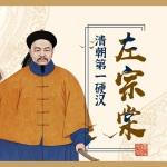 清朝第一硬汉:左宗棠