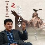 汉代风云之汉武大帝