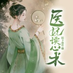 医妃读心术(精品多人剧)