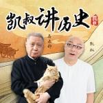 凯叔&马未都:给孩子听的中国史