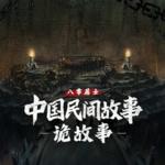 中国民间故事 | 诡故事