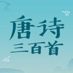 《唐诗三百首》精选100篇 儿童国学启蒙系列
