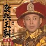 《康熙王朝》精讲