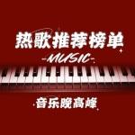 热歌推荐榜单-音乐晚高峰