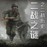 二战之谜之二战历史