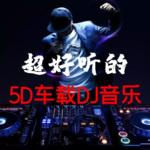 5D车载环绕DJ音乐