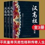 《汉高祖》(全三册)