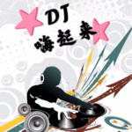 抖音最火DJ歌曲2021
