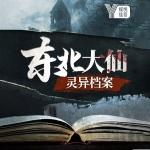 民间评书 东北民间故事 出马仙灵异档案