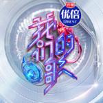 中国梦之声·我们的歌第三季