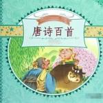 儿童国学启蒙:唐诗三百首
