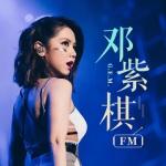 邓紫棋FM