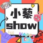 小藜show