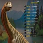 恐龙故事  二