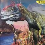 恐龙故事 一