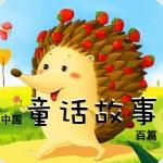 中国童话故事百篇