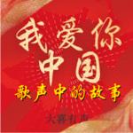 回味经典老歌唱响中华-国庆特辑