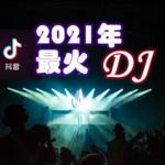 劲爆DJ歌曲蹦迪中文串烧榜