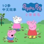 小猪佩奇 第一二季 中文版