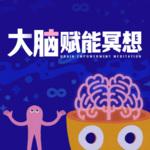 大脑赋能冥想