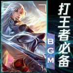 打王者必备BGM