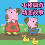 小猪佩奇动画故事