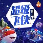 超级飞侠第一季-中文