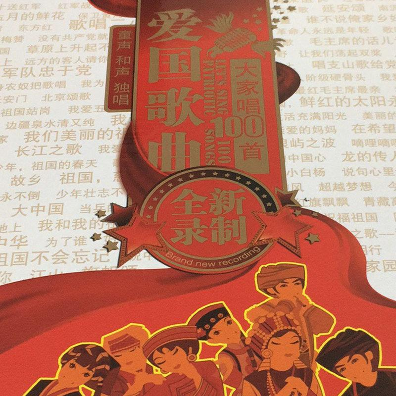 唱支山歌给党听 伴奏 北京少年宫合唱团原版伴奏
