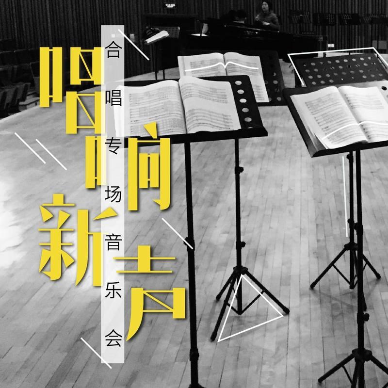 夜空中最亮的星厦门六中室内合唱团最新版伴奏