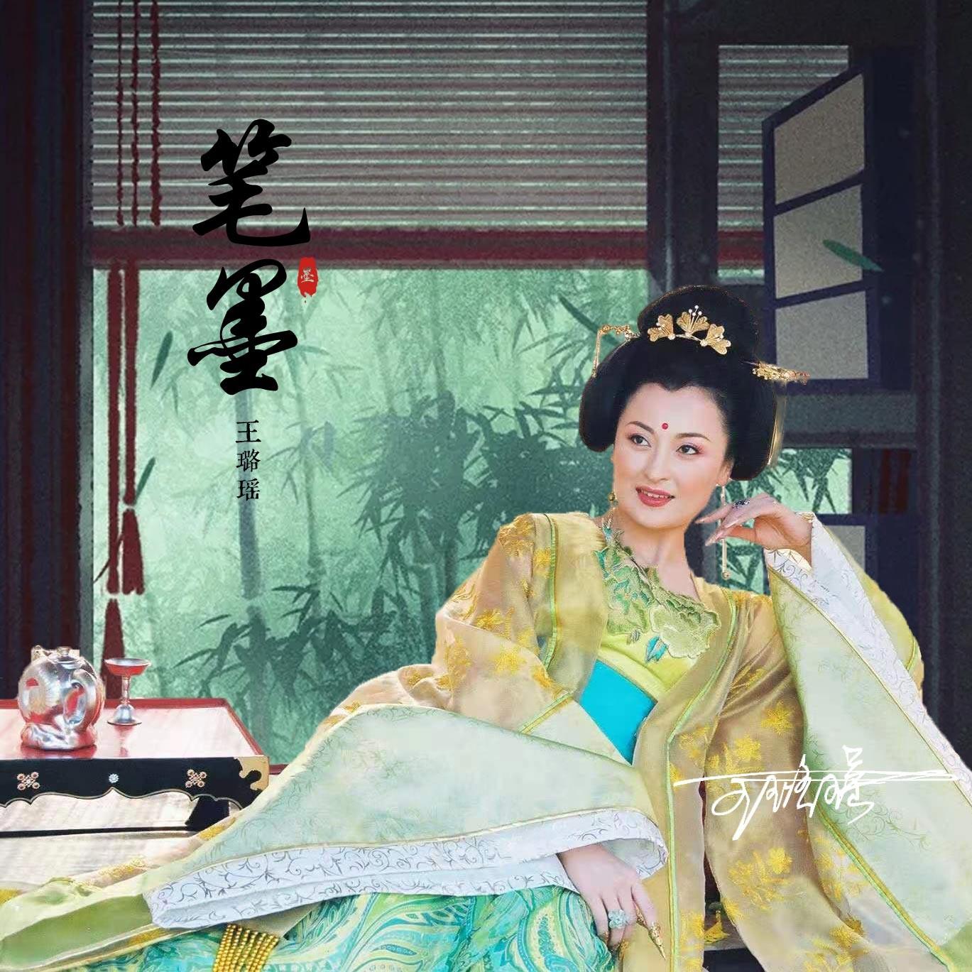 <b>中国著名演员王璐瑶新歌《笔墨》上线</b>