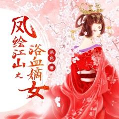 凤绘江山之浴血嫡女