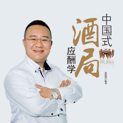 中国式酒局应酬学