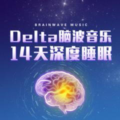 Delta脑波音乐减压深度睡眠