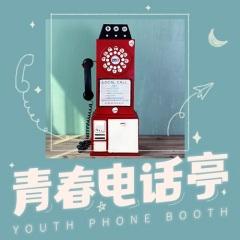青春电话亭
