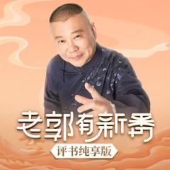 郭德纲品三国·老郭有新番第一季评书纯享版