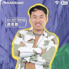 脱口秀大会第四季徐志胜特辑