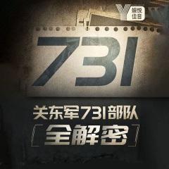 关东军731部队全解密