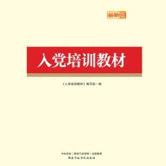 入党培训教材(2019年版)