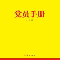 党员手册(2019年版)