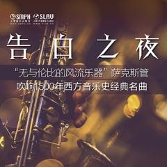 """告白之夜——""""无与伦比的风流乐器""""萨克斯管吹响1500年西方音乐史经典名曲"""
