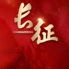 长征:红军的二万五千里 多人主播剧 红色小说