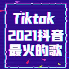 2021抖音最火的歌