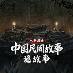 中国民间故事   诡故事