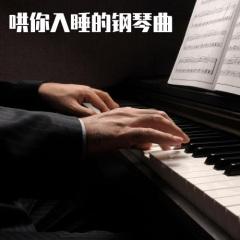 哄你入睡的钢琴曲
