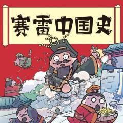 赛雷·中国史